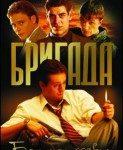 Бригада / Sašina ekipa 2002 (Epizoda 12)