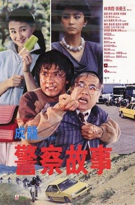 Police-Story-poster