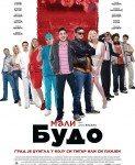 Mali Budo (2014)