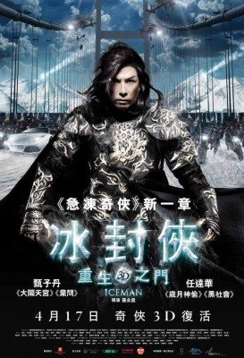 iceman-bing-fung-chung-sang-chi-mun.24242
