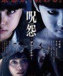 Ju-On: The Final Curse (2015)