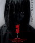Ju-On: Black Ghost (2009)