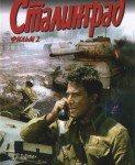 Сталинград,  фильм 2 (Staljingrad, deo 2) 1989
