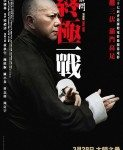 Ip Man: The Final Fight (Ip Man: Poslednja borba) 2013