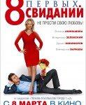 8 первых свиданий (8 prvih susreta) 2012
