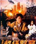 Police Story 3: Super Cop (Policijska priča 3: Super policajac) 1992