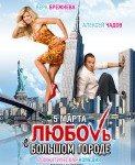 Любовь в большом городе (Ljubav u velikom gradu 1) 2009