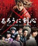 Rurôni Kenshin: Meiji kenkaku roman tan (Lutajući ratnik Kenšin) 2012