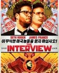 The Interview (Intervju) 2014