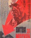 Битва за Москву 1: Агрессия, Часть 2 (Bitka za Moskvu 1: Agresija, deo 2)  1985